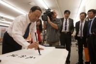 Dr. Jizhen Liu, President of NCEPU, offered an inscription to the CI at WKU. Read more at http://www.wku.edu/ci/ci_day_2014_executive_meeting_en.php