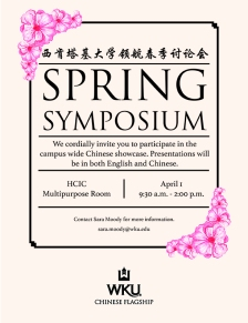 Chinese Flagship Spring Symposium will be held April 1.